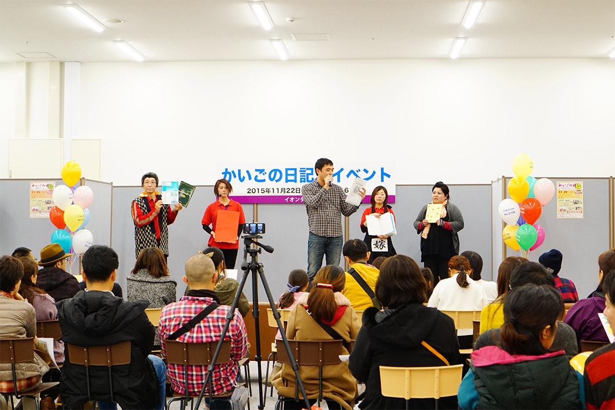 かいごの日記念イベント