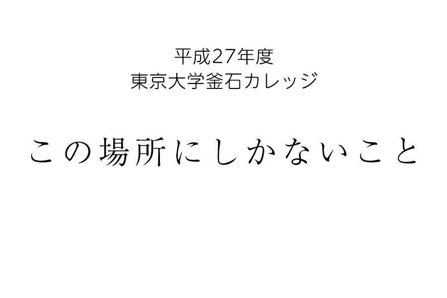 平成27年度東京大学釜石カレッジ第2回