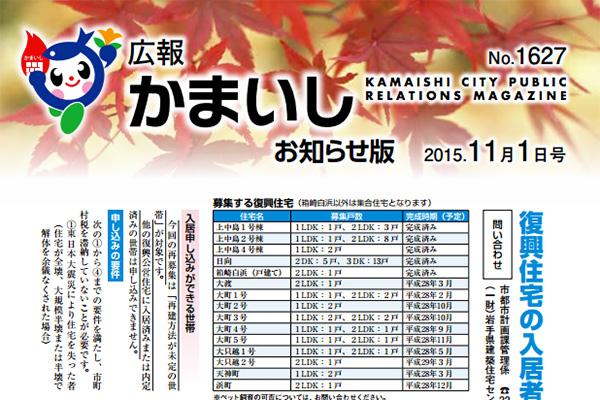 広報かまいし2015年11月1日号(No.1627)
