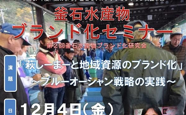 釜石水産物ブランド化セミナー