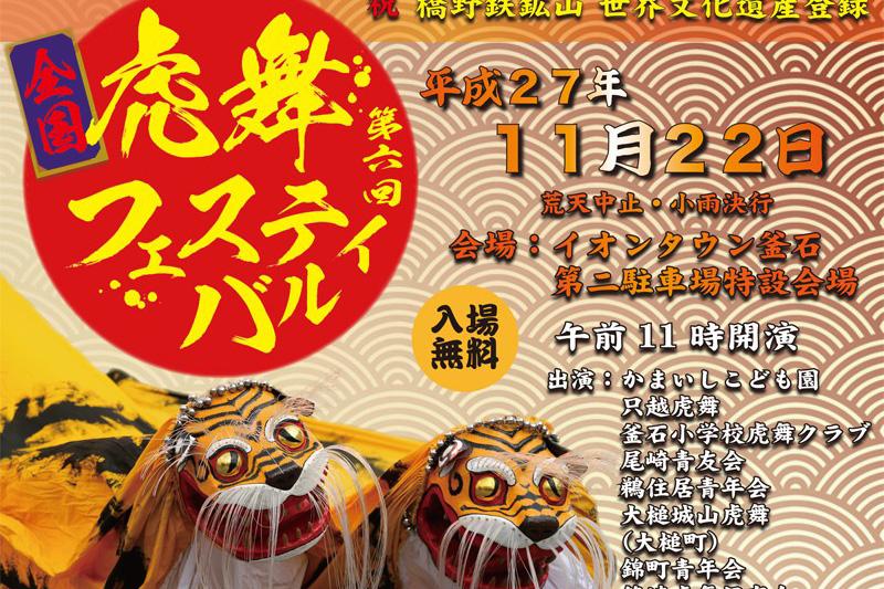 第6回 全国虎舞フェスティバル