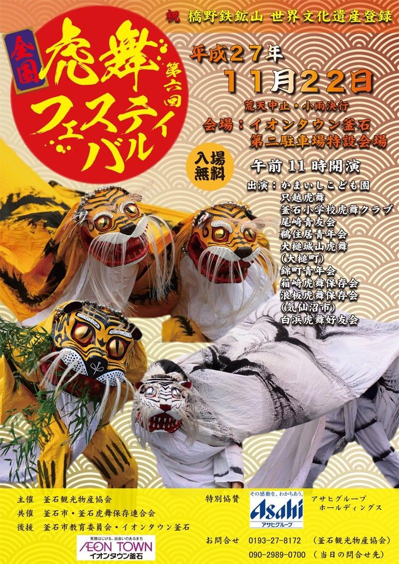 第6回 全国虎舞フェスティバルチラシ