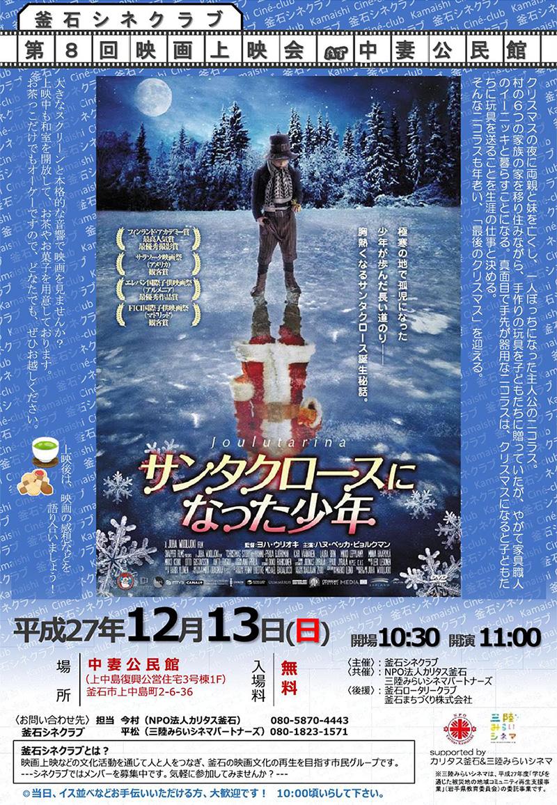 釜石シネクラブ上映会「サンタクロースになった少年」