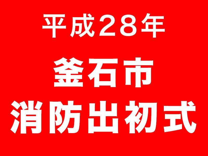 平成28年釜石市消防出初式