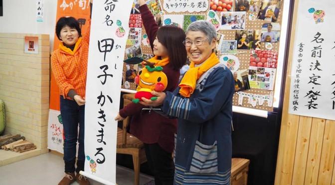 甲子かきまる 甲子柿イメージキャラクター