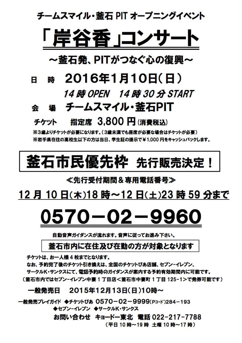 チームスマイル・釜石PIT 岸谷香コンサート