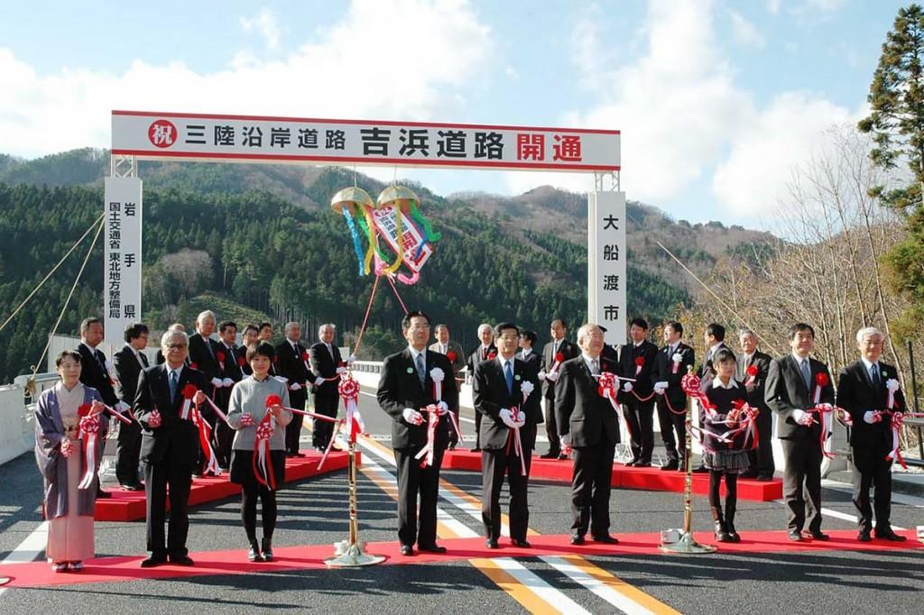 テープカットし吉浜道路の開通を祝った式