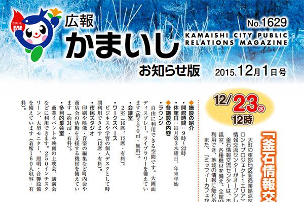広報かまいし2015年12月1日号(No.1629)