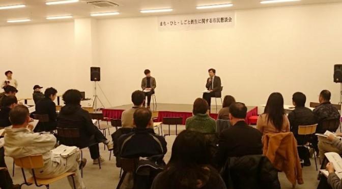 まち・ひと・しごと創生に関する市民懇談会の開催について