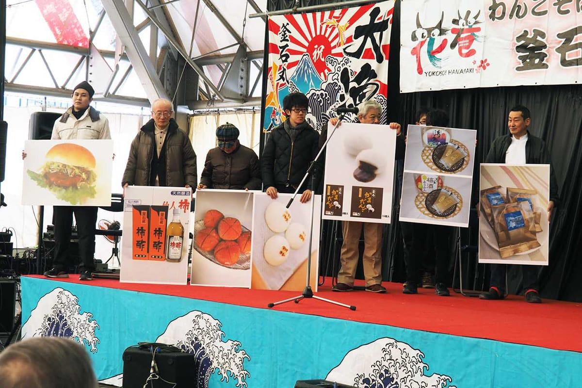 釜石をPRする「おいしい釜石コレクション」に認定された8作品が紹介された