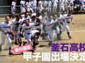 釜石高校 春の選抜出場決定