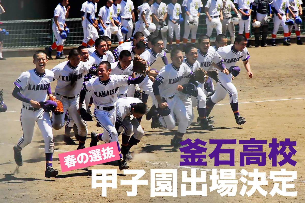 釜石高校の第88回選抜高校野球大会への出場が決定しました