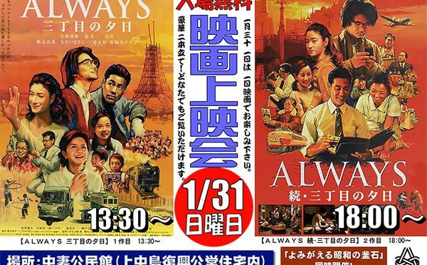 釜石シネクラブ上映会「ALWAYS 三丁目の夕日」