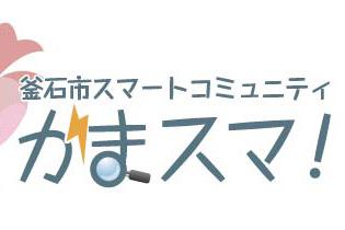 釜石市電力見える化サイト「かまスマ!」