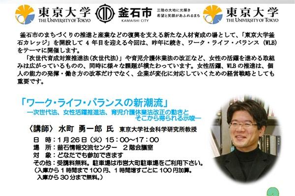 平成27年度東京大学釜石カレッジ・男女共同参画まちづくり市民大学