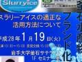 釜石水産物ブランド化セミナー開催のお知らせ