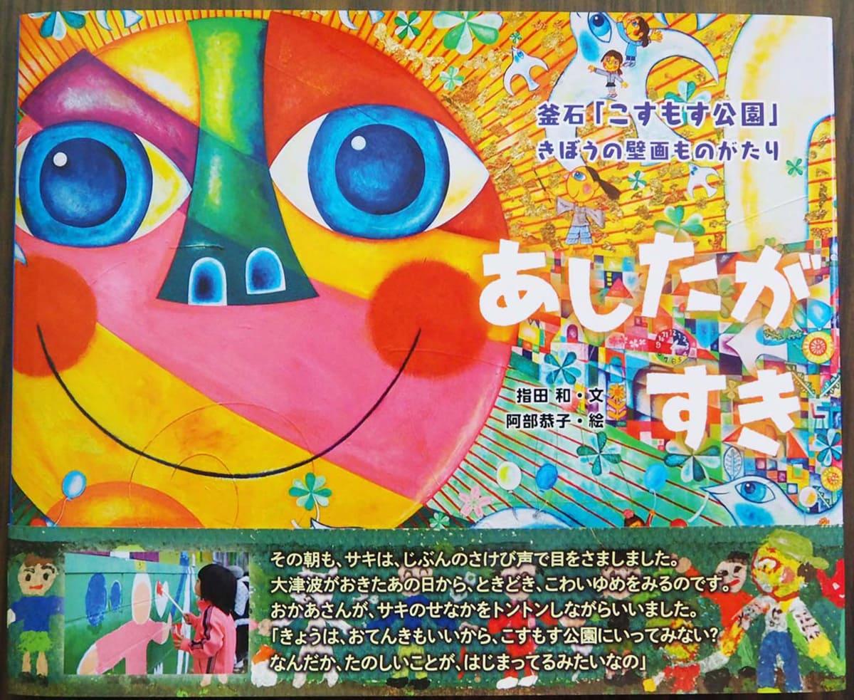 「こすもす公園」と「希望の壁画」の完成までを描いた絵本「あしたがすき」