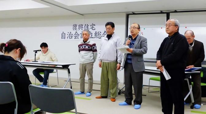 上中島2期復興住宅自治会の会長に就任し、あいさつする大和田泰佑さん(右から2人目)