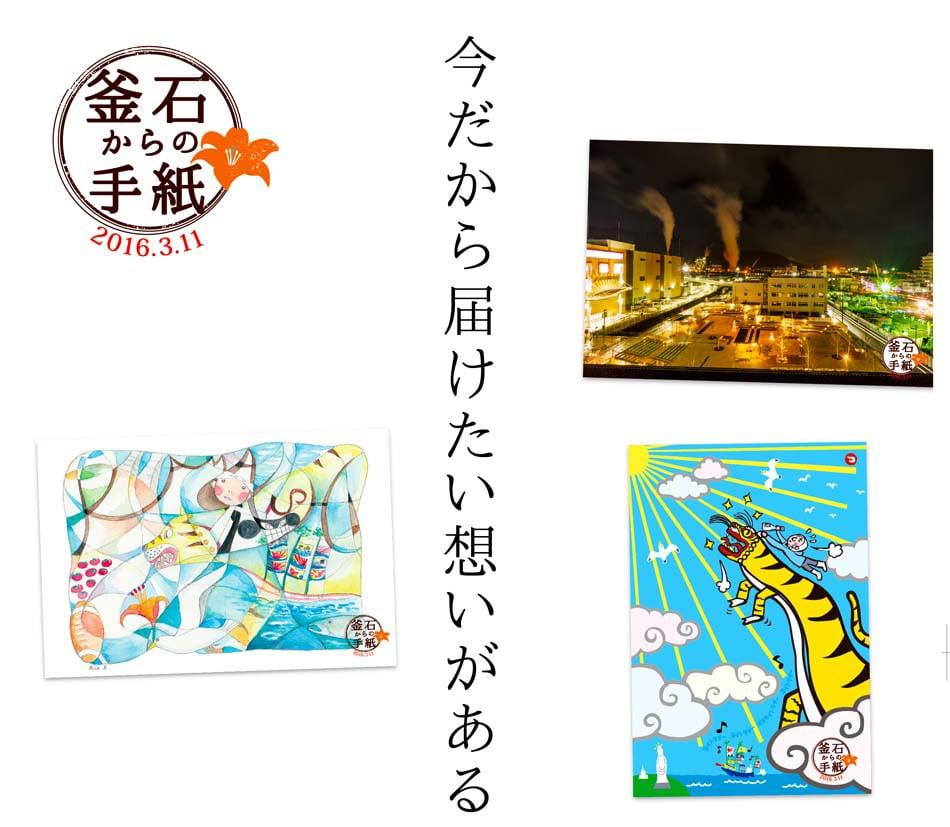 販売する3種類の絵はがきとプロジェクトのロゴマーク
