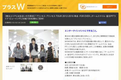 プリンセス プリンセス TOUR 2012-2016 再会 -FOR EVER- ライブ・ビューイング