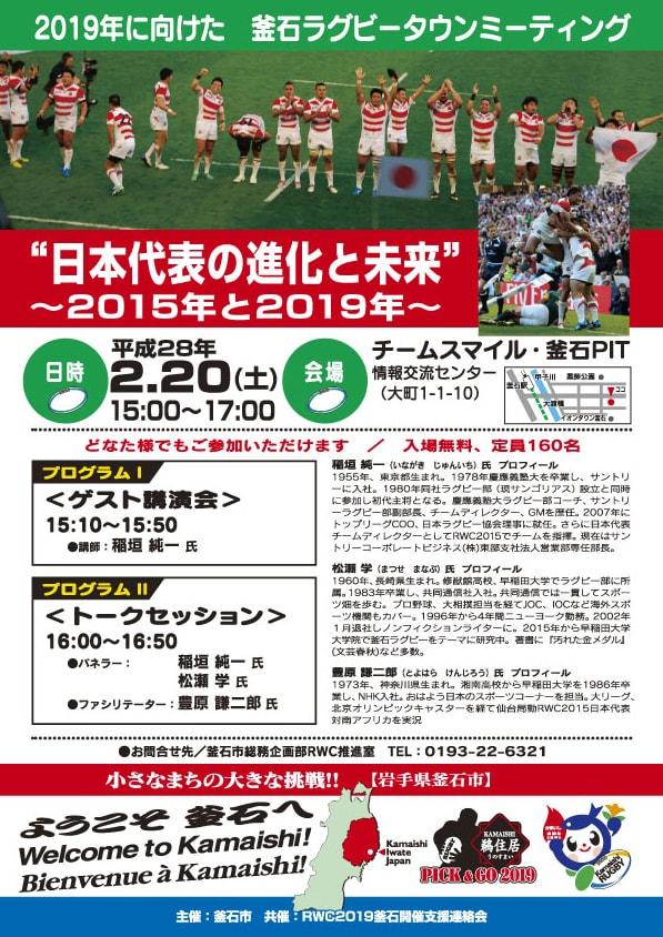 釜石ラグビータウンミーティング