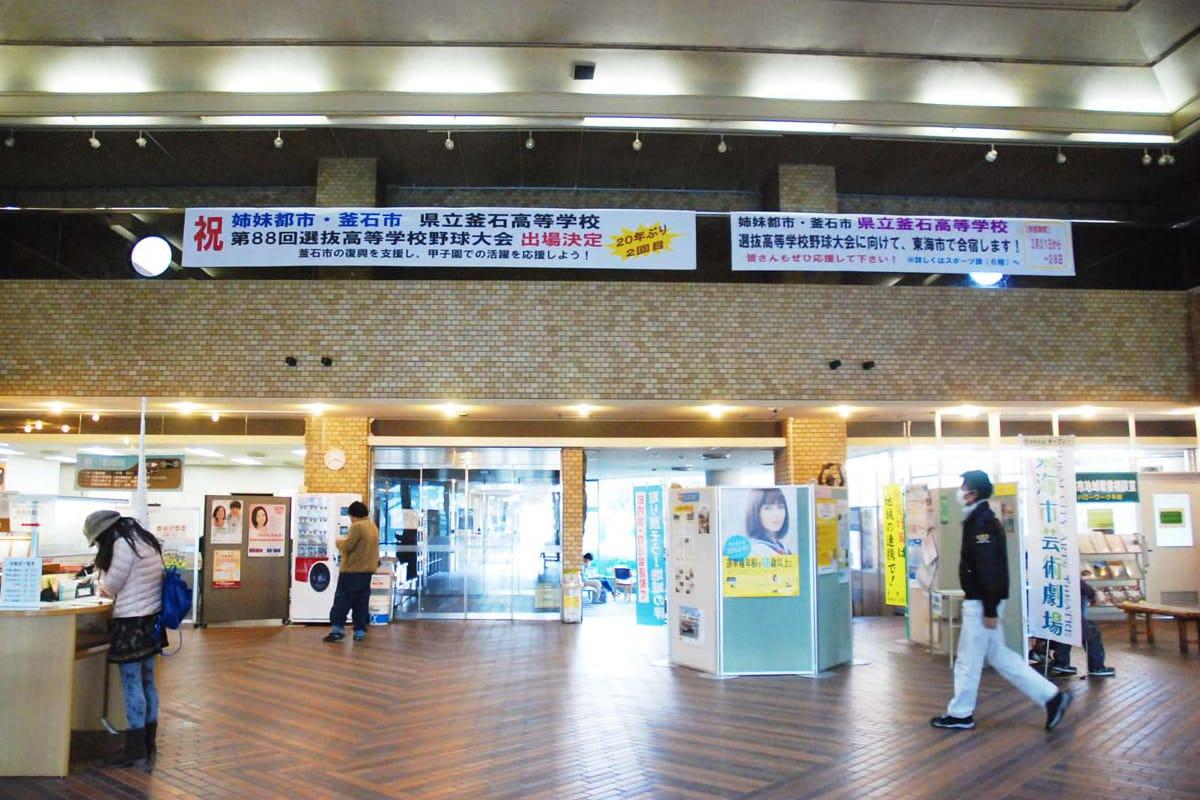釜石高の合宿を歓迎する東海市。市役所庁舎には横断幕も掲げられた