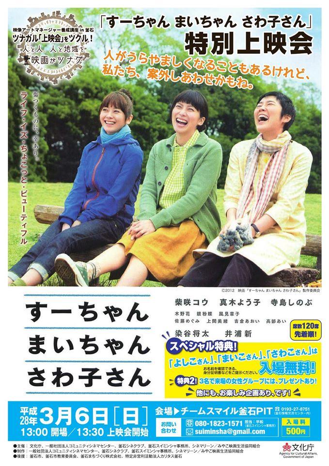 「すーちゃん まいちゃん さわ子さん」特別上映会