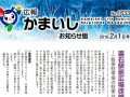 広報かまいし2016年2月1日号(No.1633)