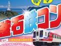 釜石鉄コン