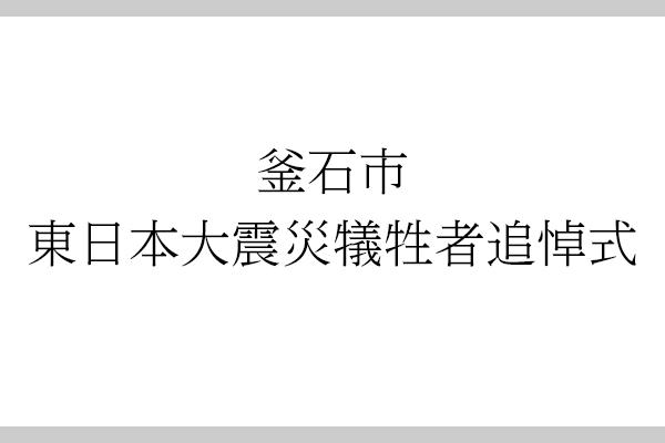 釜石市東日本大震災犠牲者追悼式