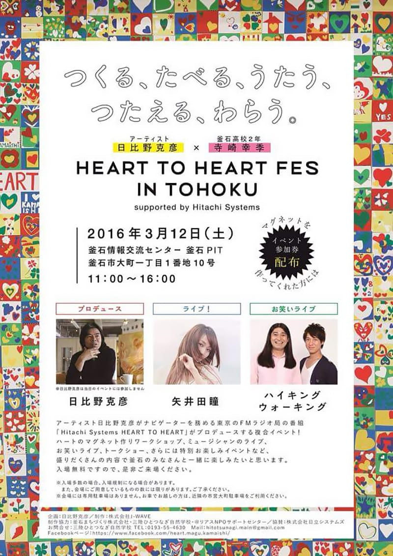 HEART TO HEART FES IN TOHOKU