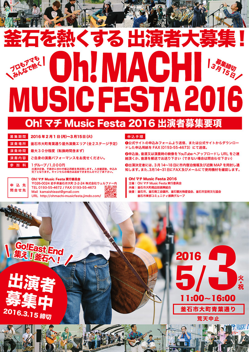 Oh!マチ Music Festa! 2016 出演者募集