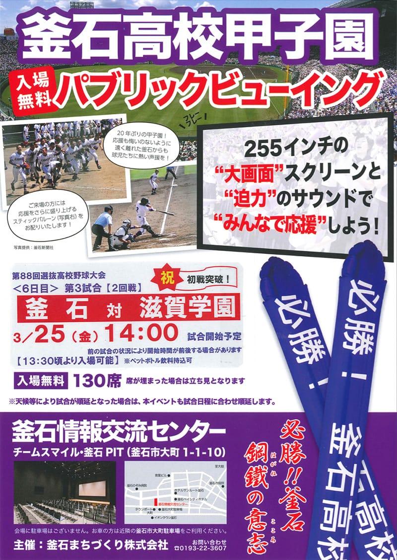 釜石高校 対 滋賀学園〜甲子園パブリックビューイング
