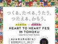 HEART TO HEART FES IN TOHOKU