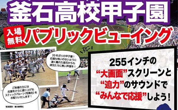 釜石高校 甲子園 パブリックビューイング