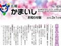 広報かまいし2016年3月1日号(No.1635)