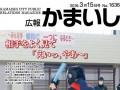 広報かまいし2016年3月15日号(No.1636)