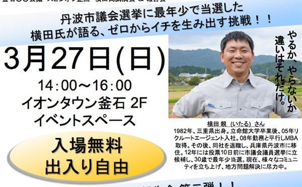 釜石○○会議「横田親さん講演会&活動報告会」