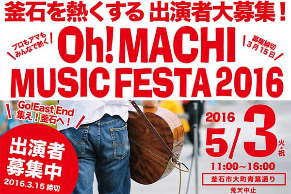 Oh!マチ Music Festa 2016