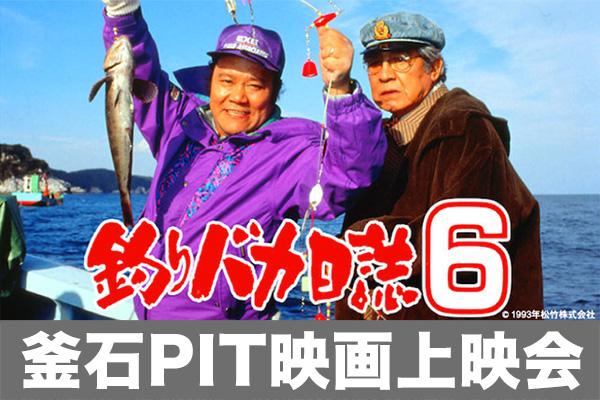 釣りバカ日誌6上映会&栗山監督トークショー