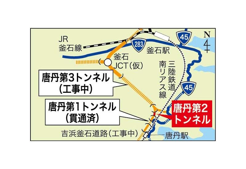 全線開通へ大きく前進〜吉浜釜石道、唐丹第2トンネル着工