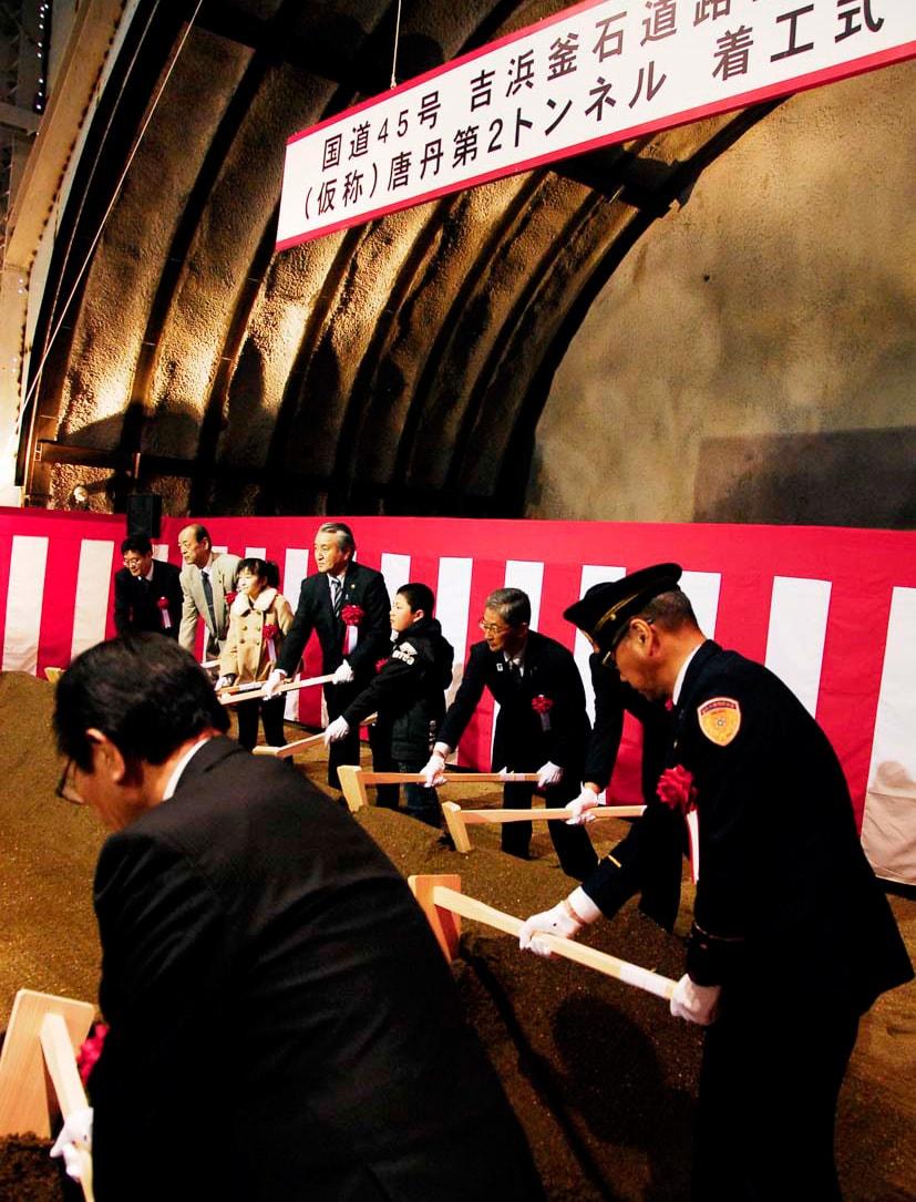 唐丹第2トンネルの着工式でくわ入れする野田武則市長ら