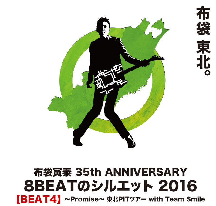 布袋寅泰 35th ANNIVERSARY『8 BEATのシルエット』
