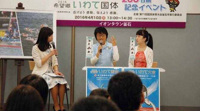 国体OWS競技について話す大貫映子さん
