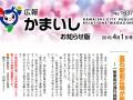 広報かまいし2016年4月1日号(No.1637)