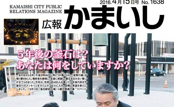 広報かまいし2016年4月15日号(No.1638)