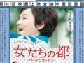 釜石シネクラブ上映会「女たちの都〜ワッゲンオッゲン〜」