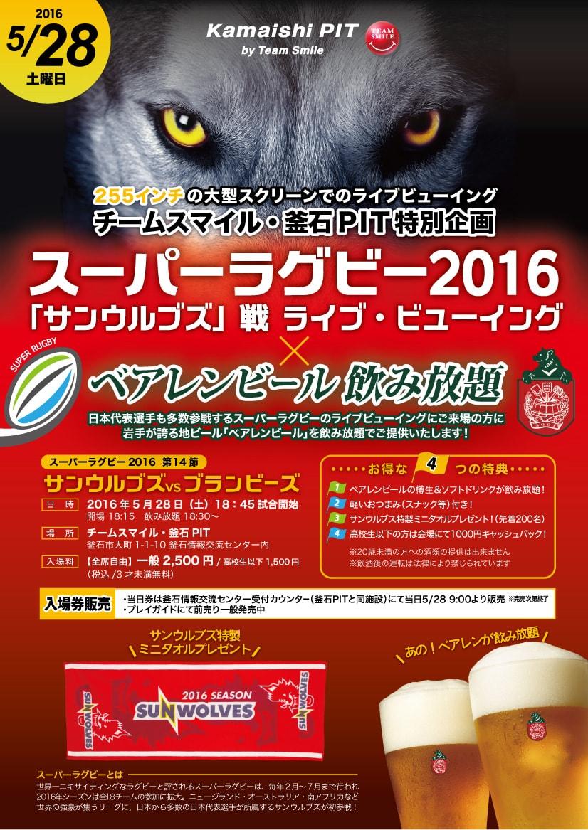 スーパーラグビー2016 ライブ・ビューイング × ベアレンビール飲み放題
