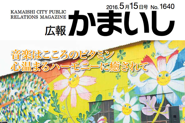 広報かまいし2016年5月15日号(No.1640)
