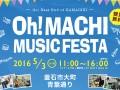 Oh! マチ Music Festa 2016